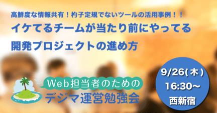 9/26(木)デジ勉開催!イケてるチームが当たり前にやってる開発プロジェクトの進め方