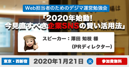 1/21(火)デジ勉開催!2020年始動! 今見直すべき企業SNSの賢い活用法