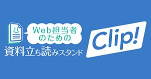 Web担当者向け資料ダウンロードサイト開始