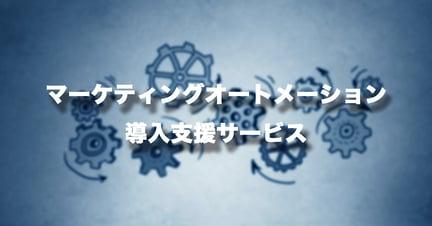 MA導入支援サービス_OGP