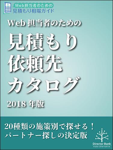 cdl018_souba-catalog2018