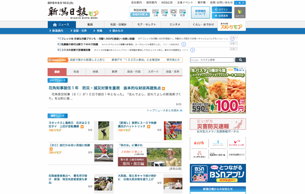 新潟日報モア広告