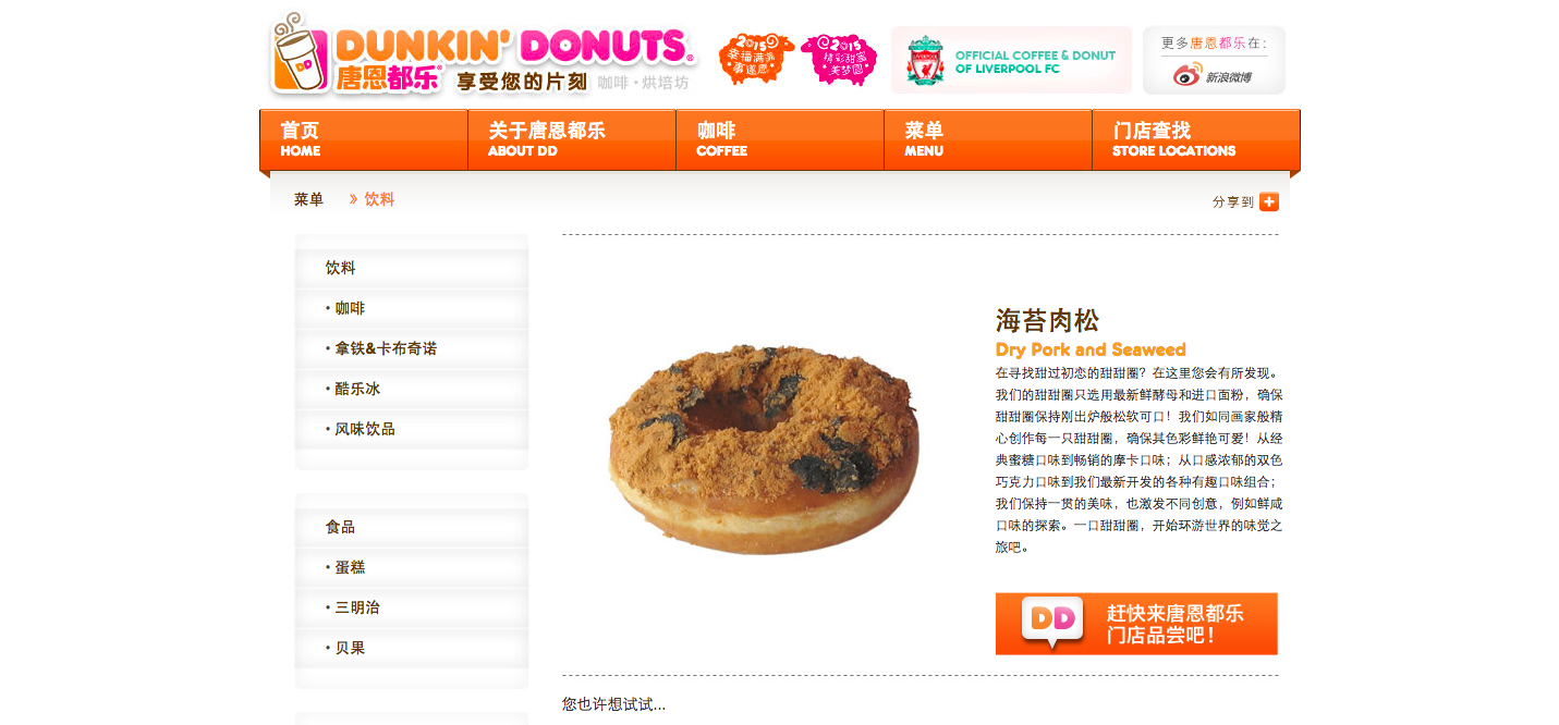 Global marketing strategy by Dunkin Donuts to celebrate National Donut Day in China
