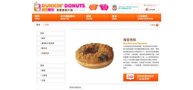 dunkin-donuts-china