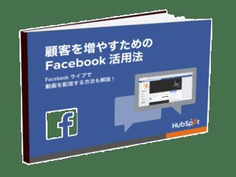 facebook_offer_2