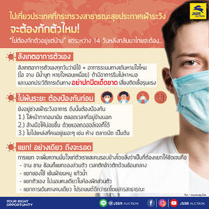 JSSR ใส่ใจคุณเฝ้าระวัง !!! ไทยมีผู้ป่วยโควิด-19 รวมยอดผู้ป่วยสะสม 41 ราย