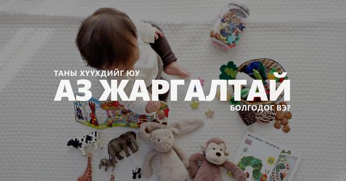 Children article cover
