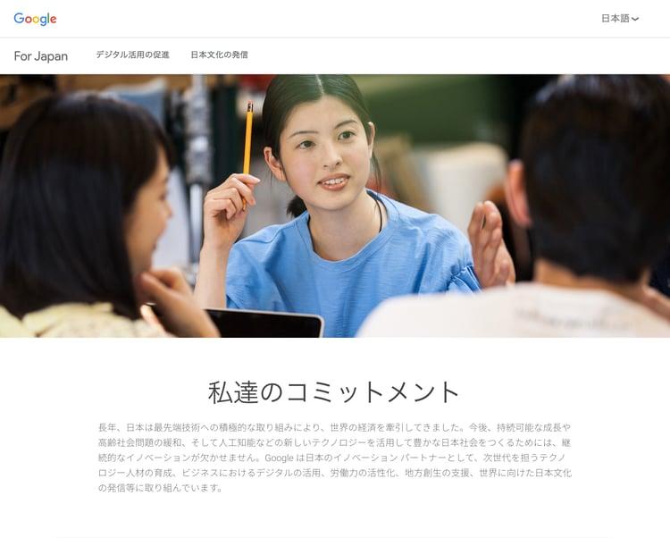 Google_for_Japan_-_2019-06-24_18.04.21