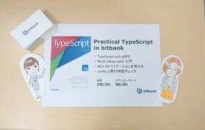【ビットバンク TypeScriptチーム】技術書典6にTypeScript本を頒布します