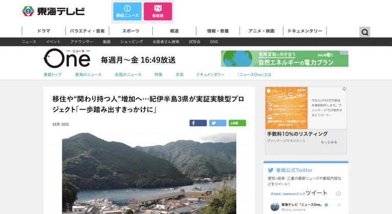 東海テレビでカヤックLivingが企画運営した「紀伊半島はたらく・くらすプロジェクト」が紹介されました