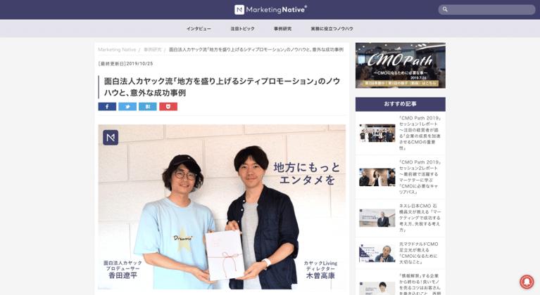 Marketing Nativeに交換日記で婚活キャンペーン「結日記(ゆいにっき)」のプロデューサーインタビューが公開