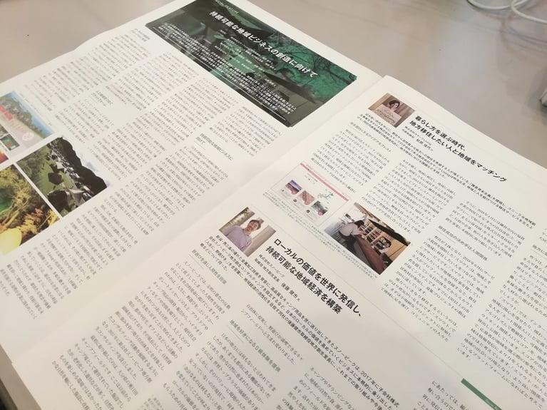 伊藤忠株式会社が発行する繊維月報3月号に松原のインタビューが掲載