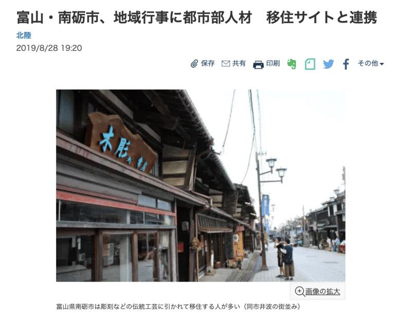 日本経済新聞にカヤックLivingと富山県南砺市が連携協定したことが取り上げられました