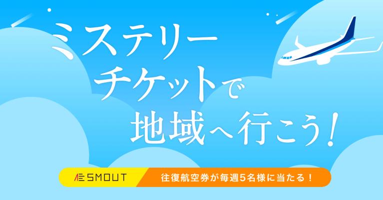 『 #SMOUTで地域に行こう キャンペーン』第2弾!見知らぬ場所へのミステリーチケットをプレゼントします!