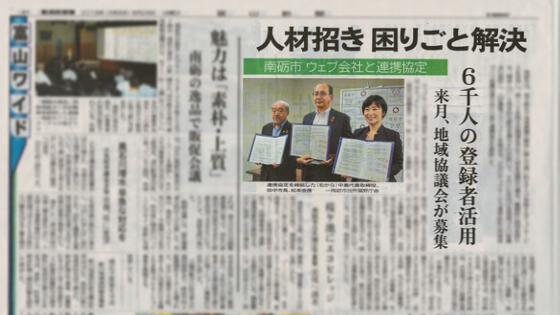 富山新聞に南砺市と南砺市地域づくり協議会連合会との連携協定締結が取り上げられました