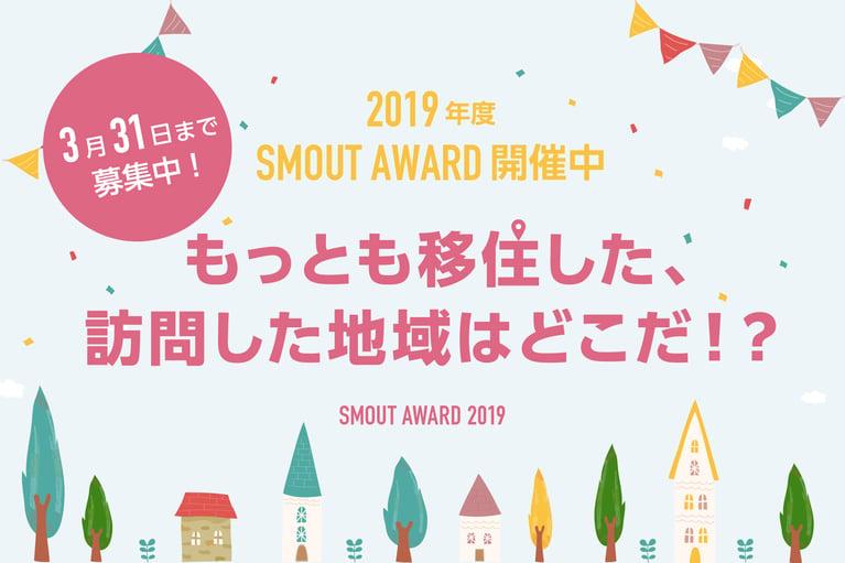 2019年度SMOUT AWARD開催 もっとも移住した、訪問した地域はどこだ?