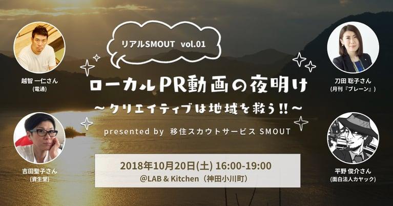 2018/10/20(土)リアルイベント開催のお知らせ