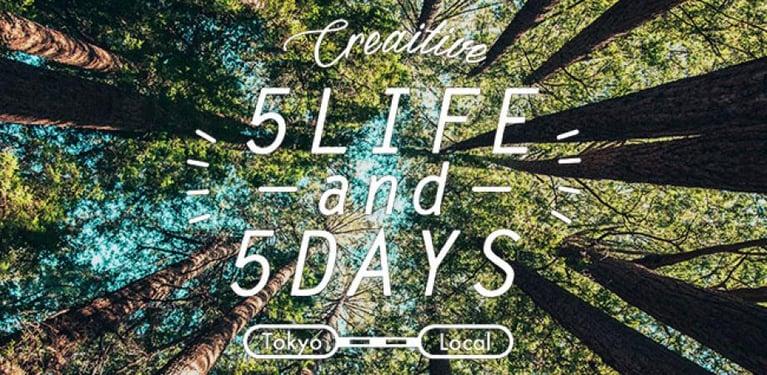 『Tokyo⇔Local Creative 5LIFE&5DAYS』にSMOUT移住研究所編集長・増村がゲストとして参加