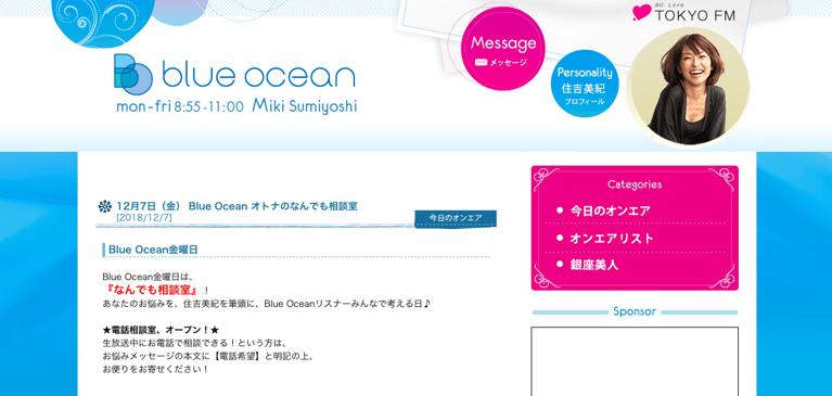 TOKYO FM「BLUE OCEAN」で紹介