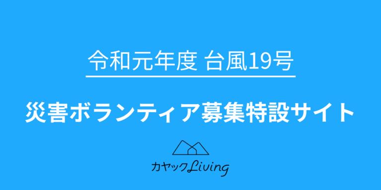 「令和元年度台風19号災害ボランティア募集特設サイト」を開設しました