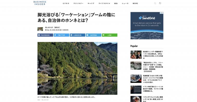 Business Insider JapanにカヤックLivingが企画運営した「紀伊半島はたらく・くらす」が紹介されました