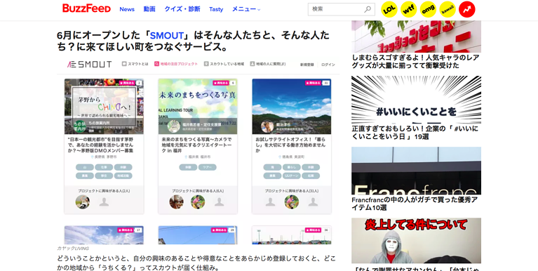 Buz Feed JAPANでSMOUTを活用した例が紹介されました