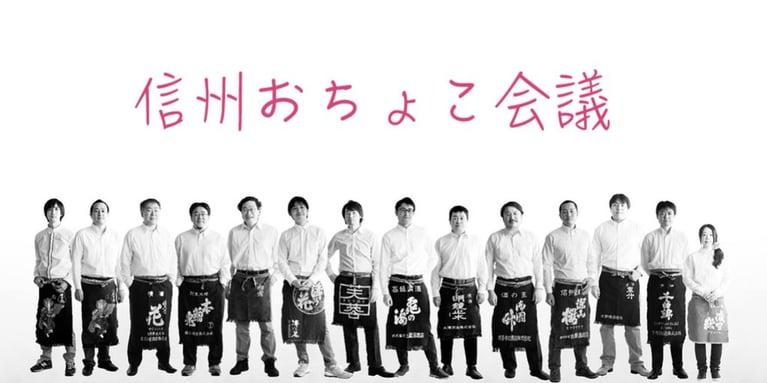 蔵人体験を通じて日本酒と向き合う3ヶ月〜「信州おちょこ会議」の参加者を募集