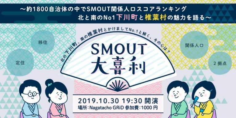 東日本と西日本の人気No1地域を東京で体験!「SMOUT大喜利」を開催します
