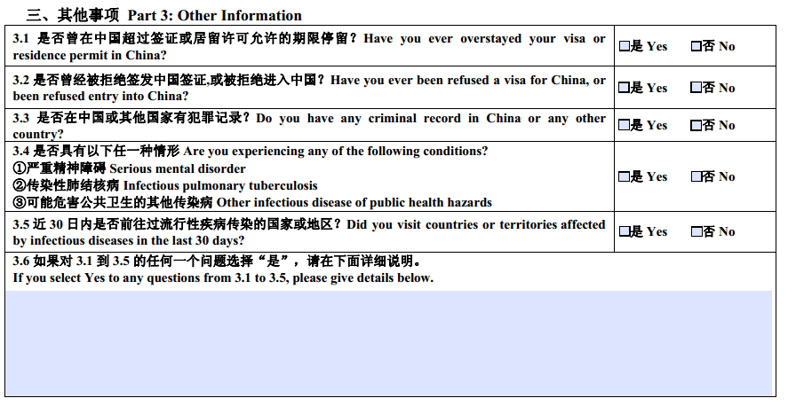 china_visa_application_other_info_1 Visa Application Form For Beijing China on china visas for us citizens, china immigration form, general employment application form, example application form, china student visa, china travel visa, china visa sample, china tourist, china passport application form, china visa invitation letter, china on world map, china state map, china study, job corps application form, malaysia visa form, china visa business letter example, china visa los angeles, china employment,