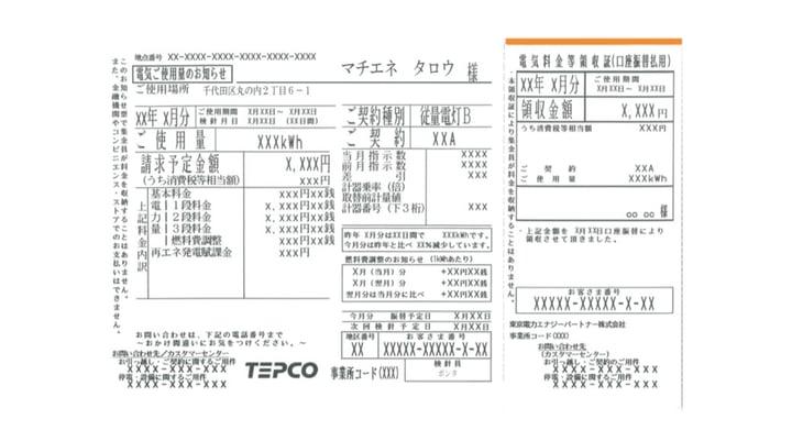 電気の検針票から紐解く電気料金の決まり方(前編)