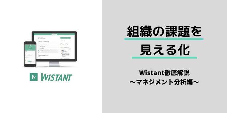 そのマネジメント、大丈夫ですか? 組織の課題を可視化する、Wistantの分析機能を徹底解説!