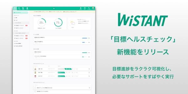 【新機能】Wistantに、目標の進捗をラクラク可視化する「目標ヘルスチェック機能」が追加されました!