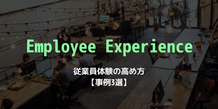 Employee Experience (EX)とは? 従業員体験の必要性と実践方法!