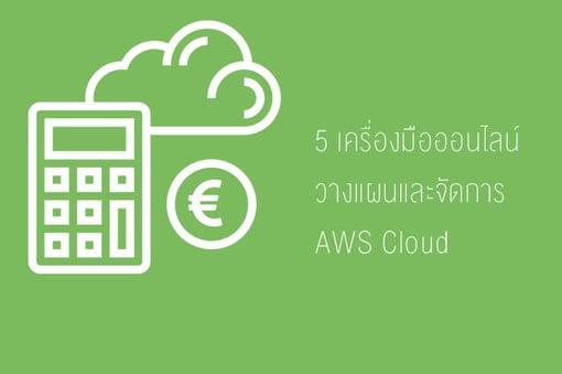 5 เครื่องมือออนไลน์ช่วยวางแผนและจัดการ AWS Cloud ของคุณ