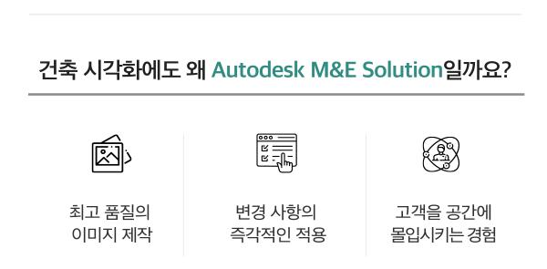 Autodesk_Seminar리리 5