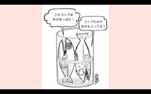 【話す言語と世界の見え方】