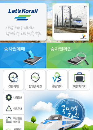 how to get to daegu from incheon airport ktx