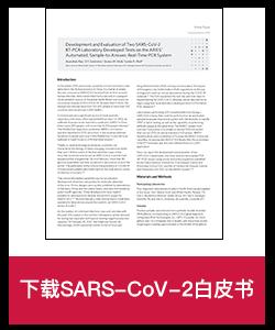 SARS-COV-2 White Paper