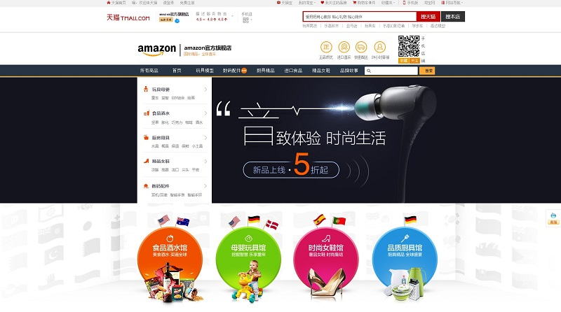 Amazon on Tmall