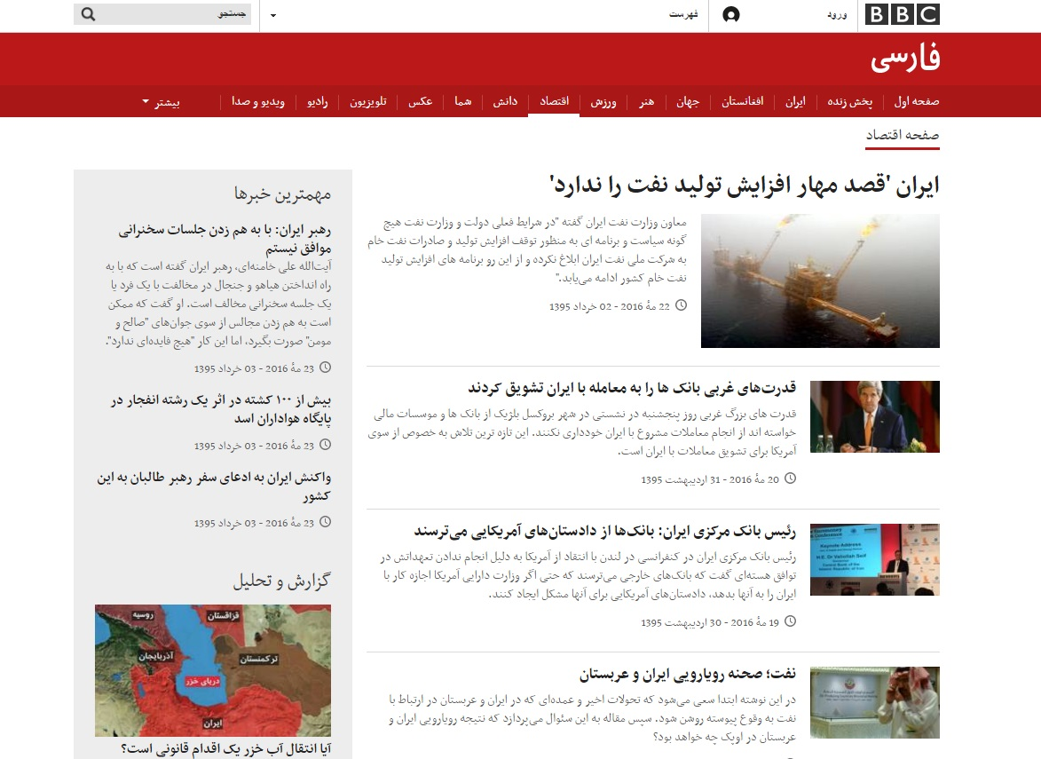 BBC_Persian_Home_Page.jpg