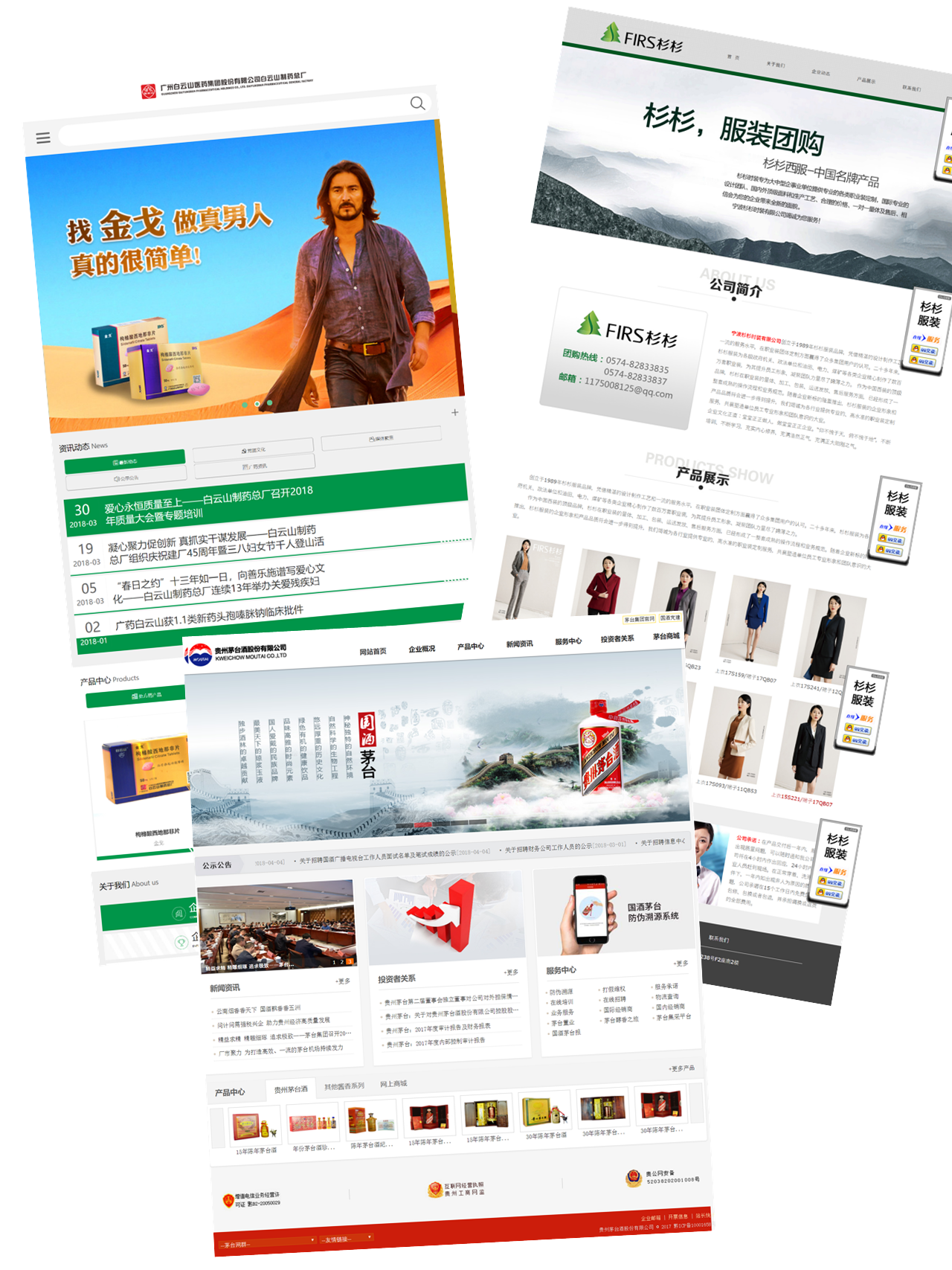 Chinese Retail Brand Websites