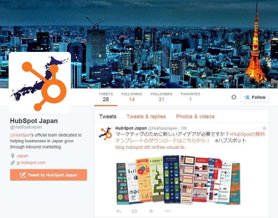 HubSpot_Japan