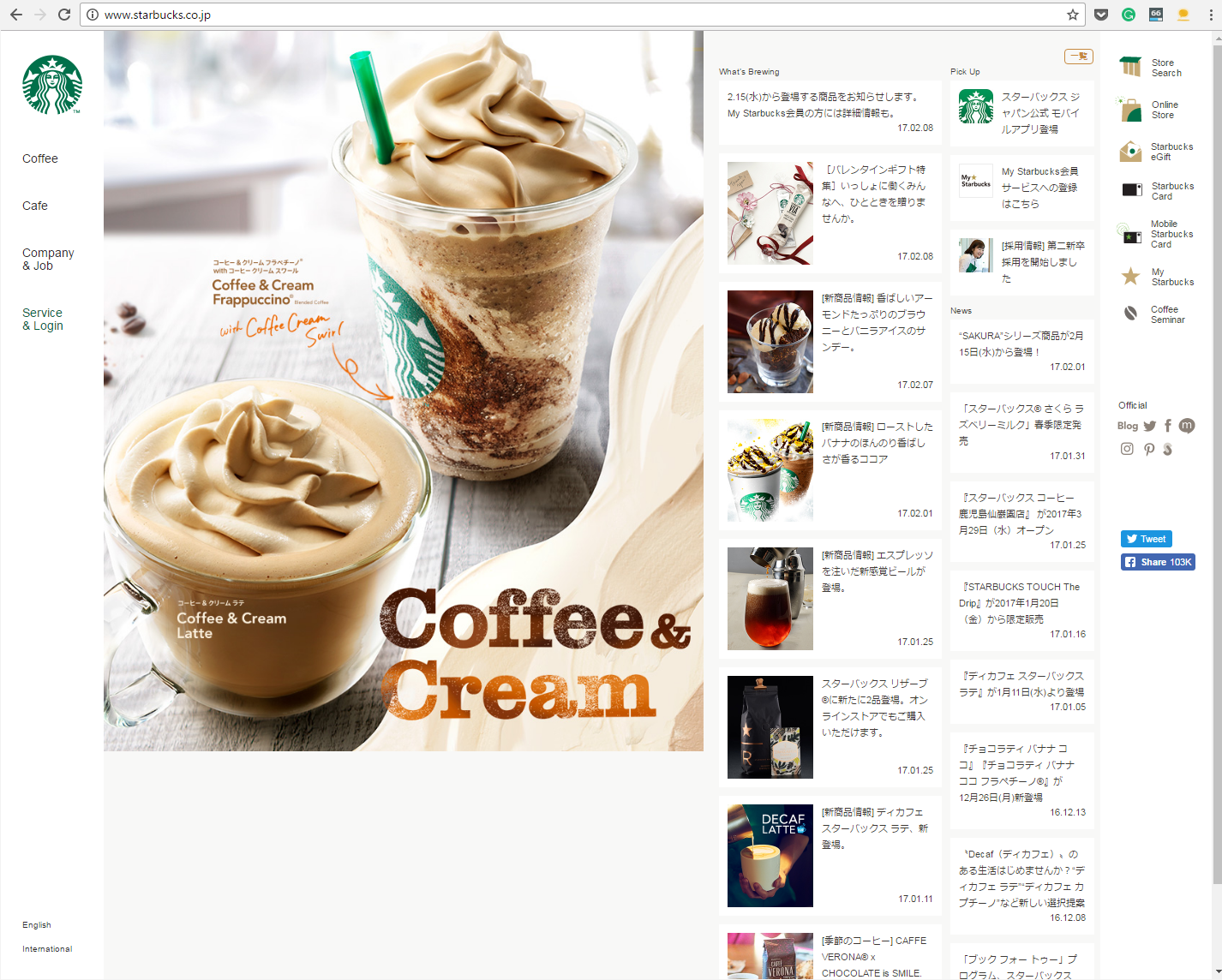 www.starbucks.co.jp screen