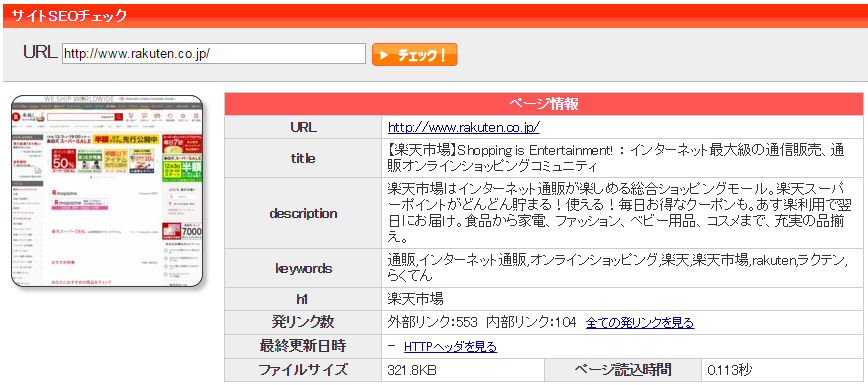 SEO Cheki screen for Rakuten