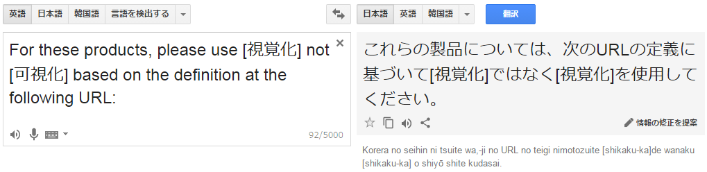Google translate result 3