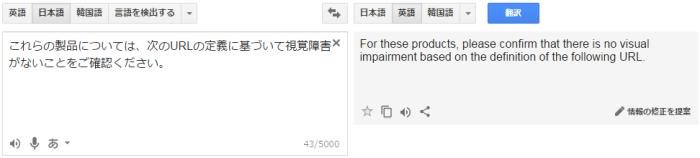 screencapture-translate-google-co-jp-1488867588069.png