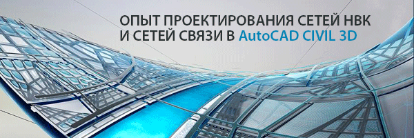 Программу autocad civil 3d