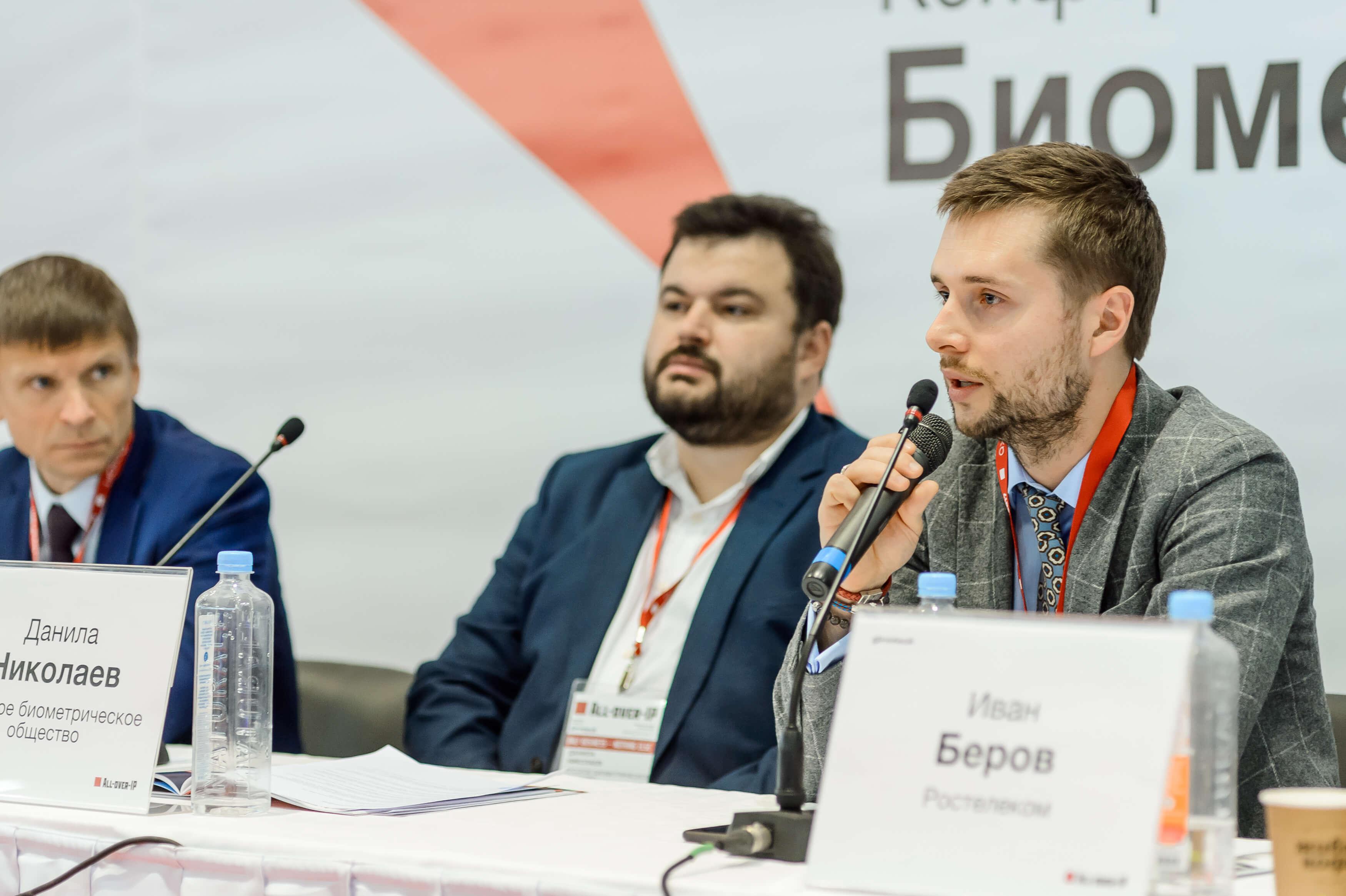 Технологический бум на Биометрическом конгрессе 23 ноября