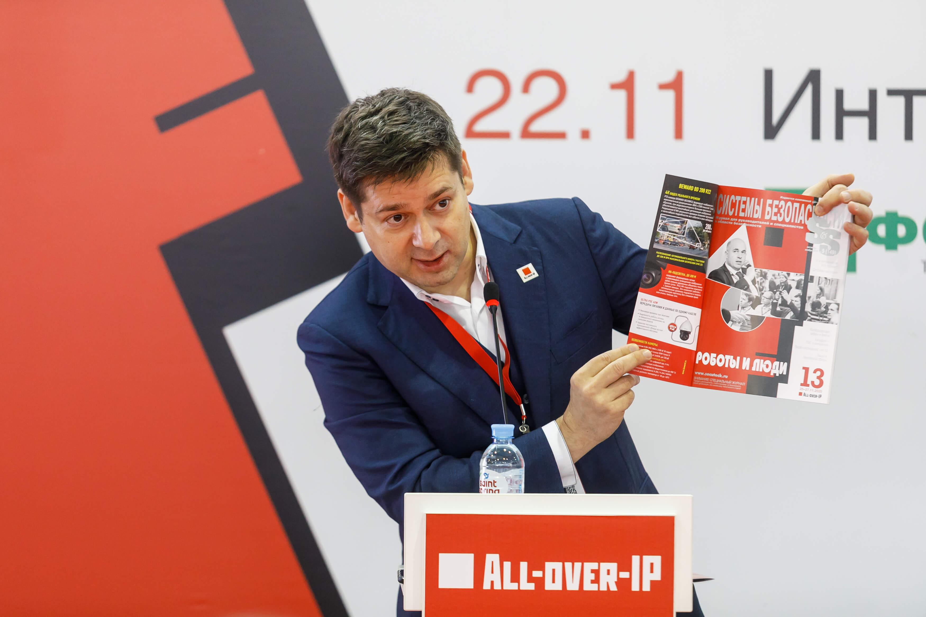 Форум All-over-IP 2019. День первый. Триумф цифровой трансформации