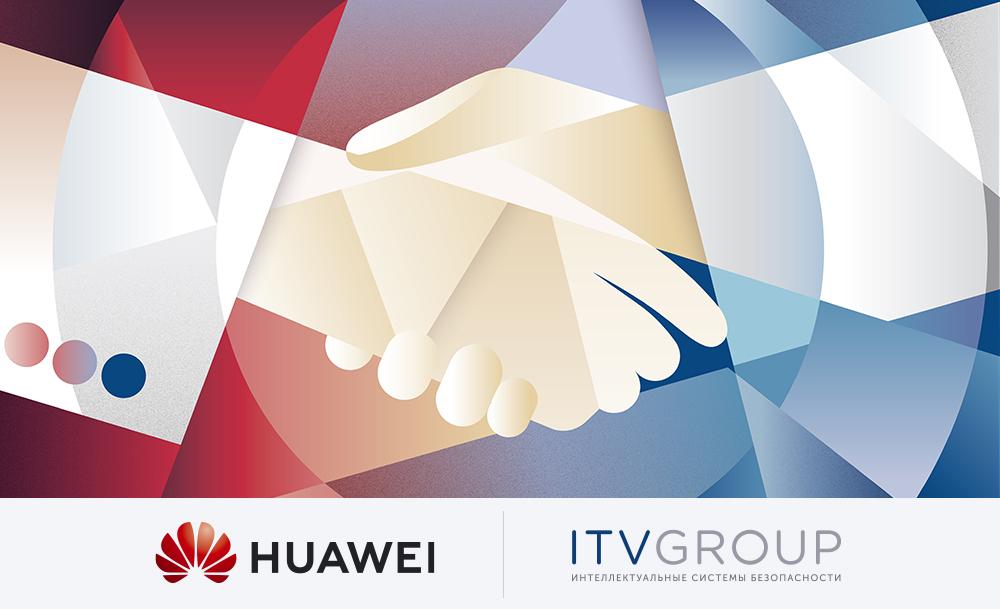 ITV Group и Huawei подписали соглашение о сотрудничестве в области разработки систем физической безопасности